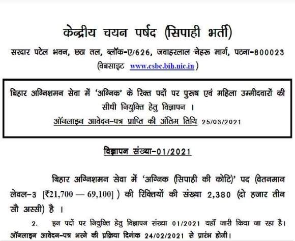 CSBC Fireman Recruitment 2021: Notification released for recruitment of 2380 firemen in Bihar, apply from tomorrow